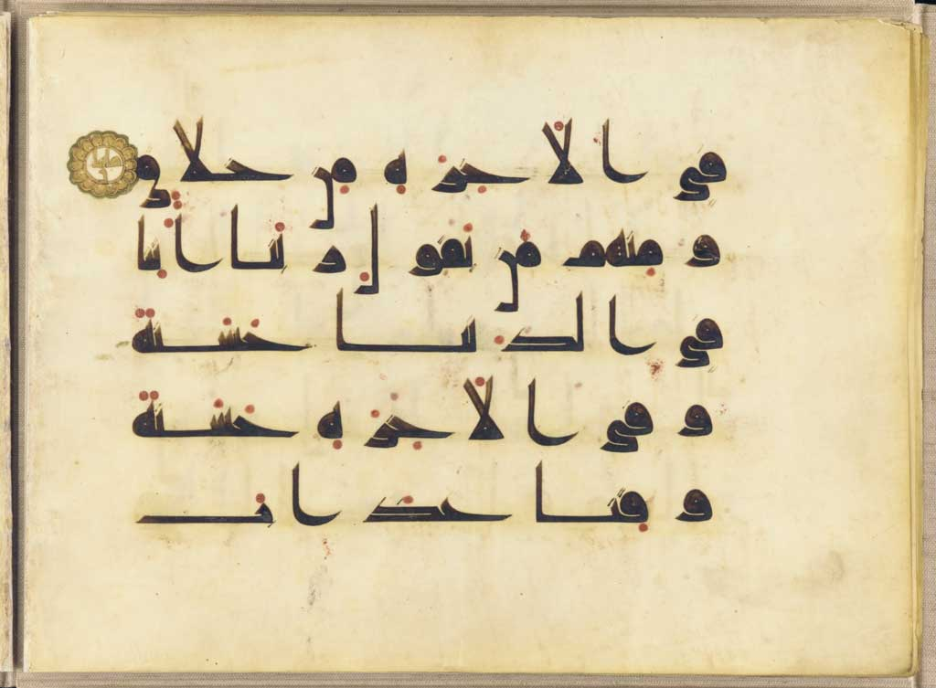 Worn section of Qur'an composed in the angular Arabic lettering emblematic of kufic script.